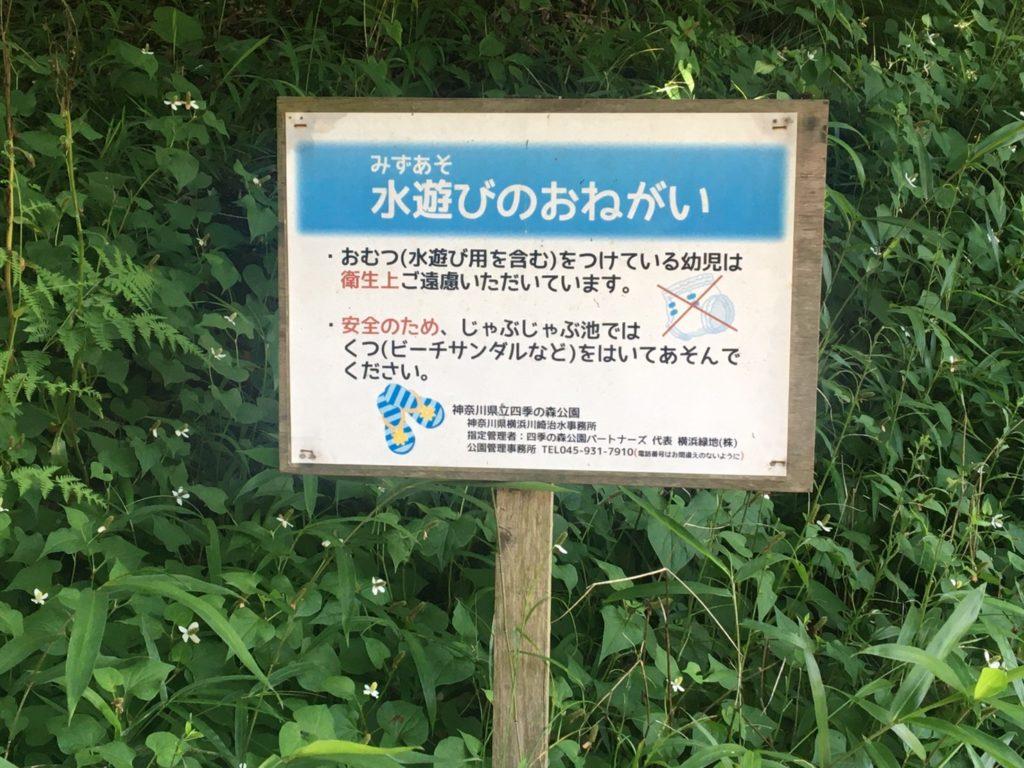四季の森公園じゃぶじゃぶ池注意事項