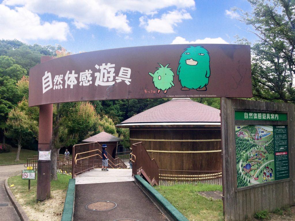 モリコロパーク自然体感遊具