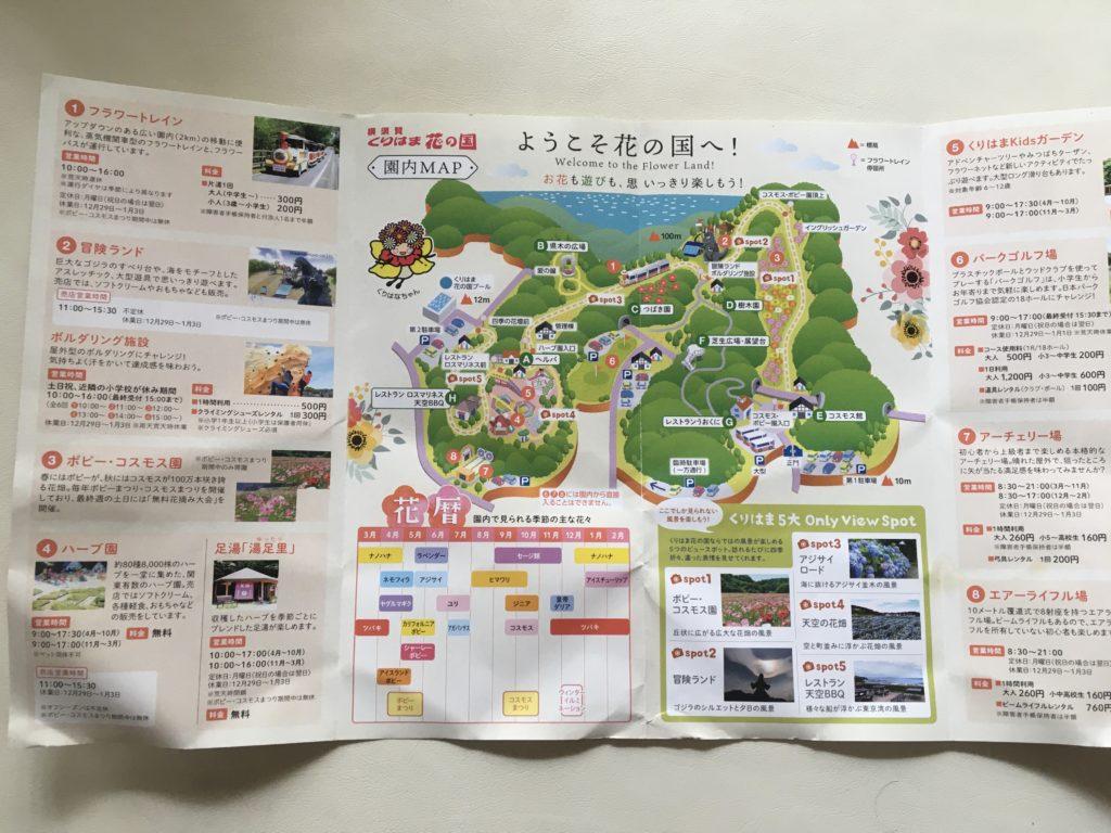 くりはま花の国園内マップ