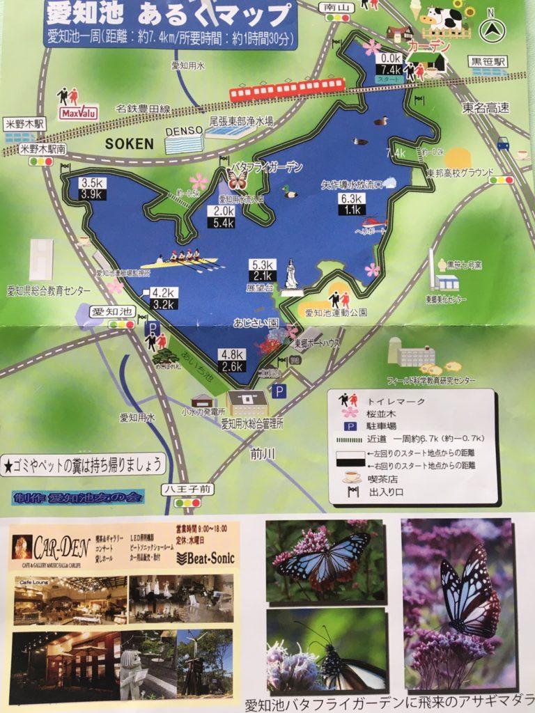 愛知池あるくマップ