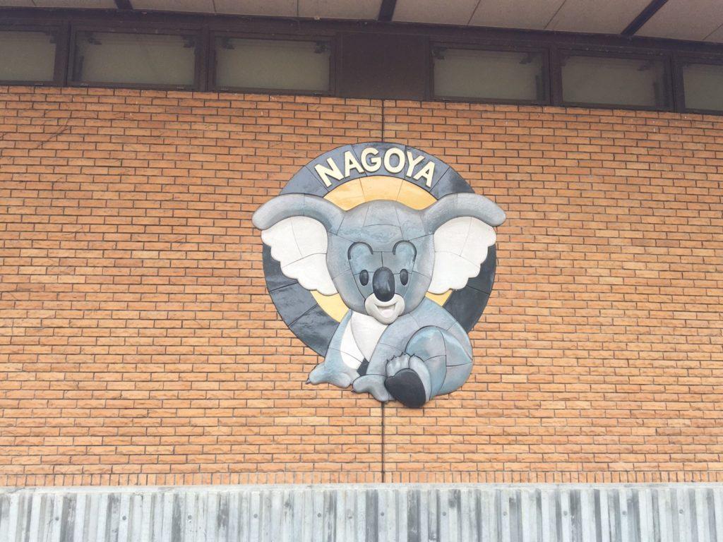 東山動植物園のコアラ舎、鳥山明先生デザインのコアラ