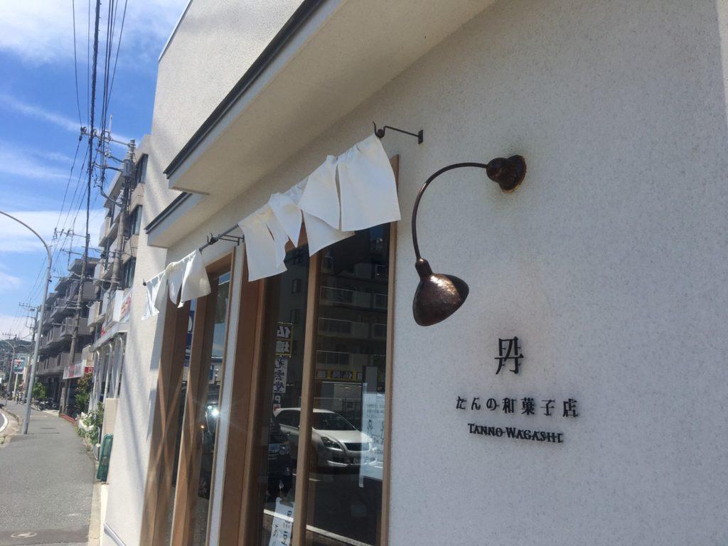 たんの和菓子店