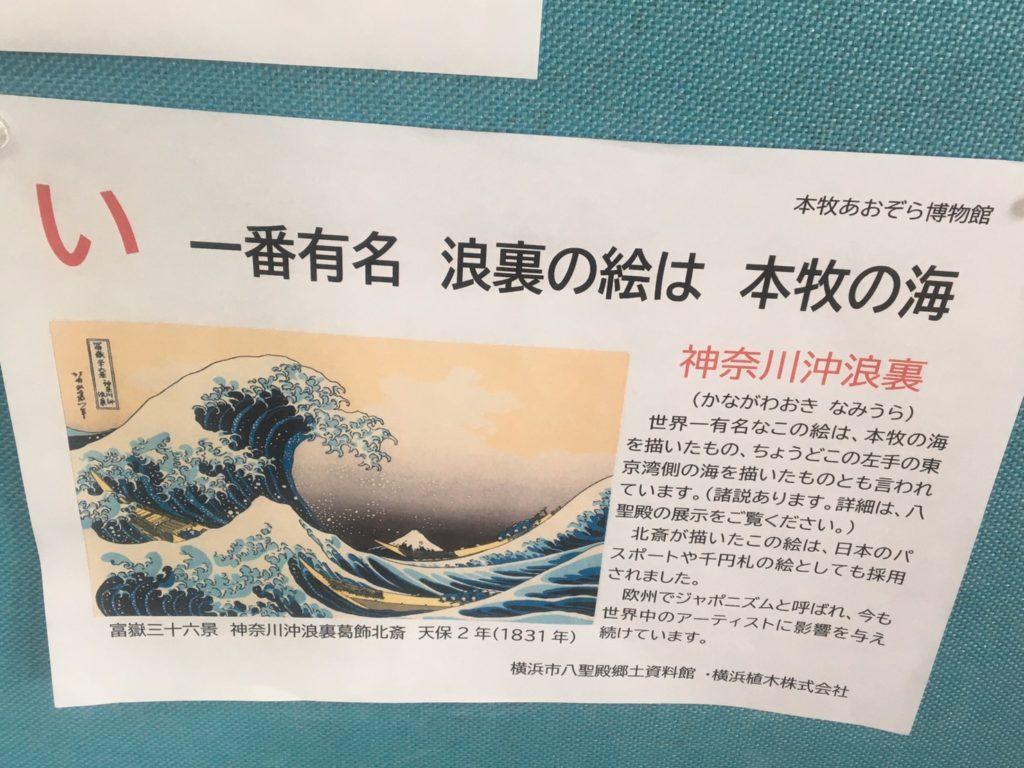 神奈川沖浪裏・本牧