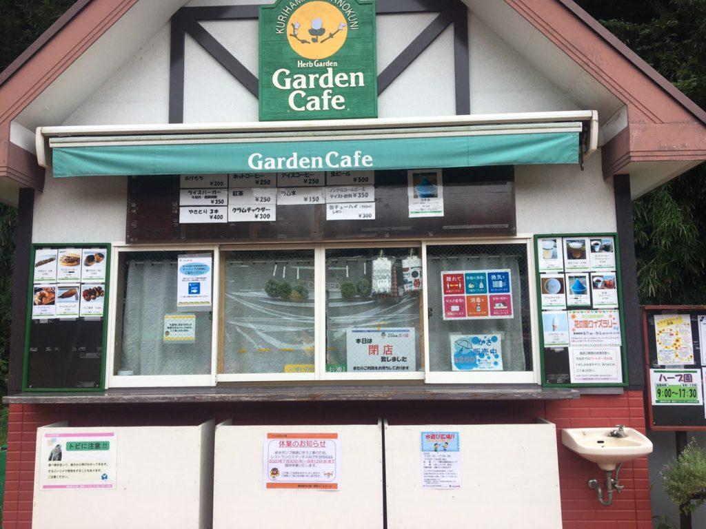 くりはま花の国Garden Cafe