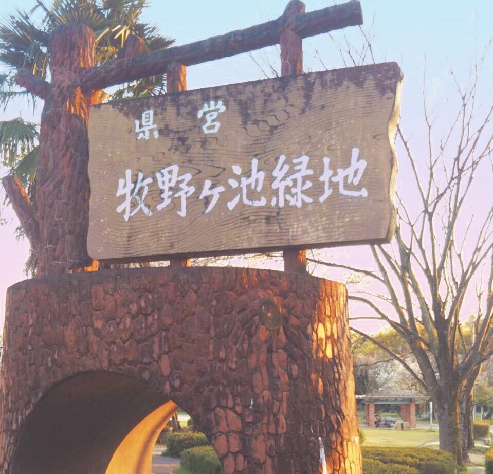 牧野ヶ池公園入口