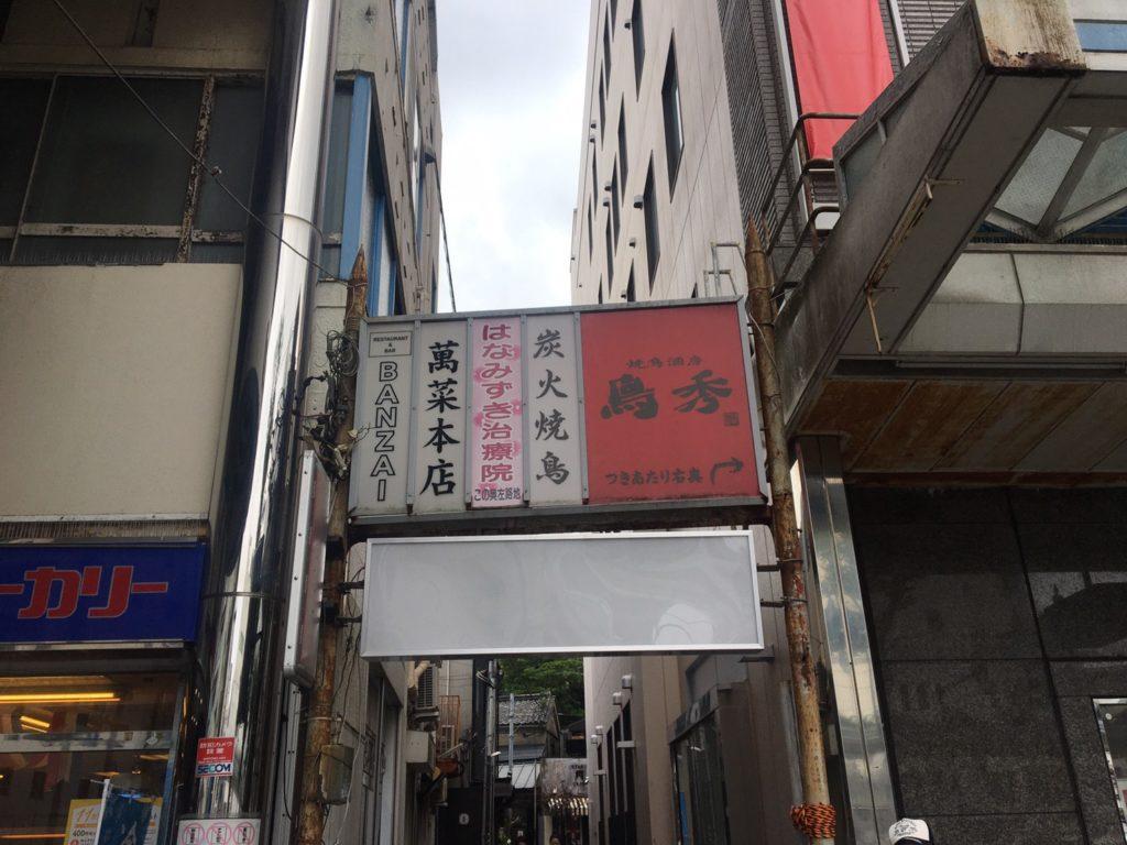 三笠通り商店街を抜けて月印に入っていく路地