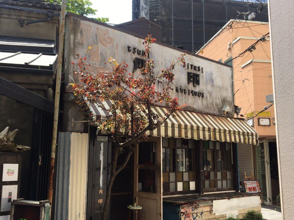 横須賀・cafe  antiques  月印