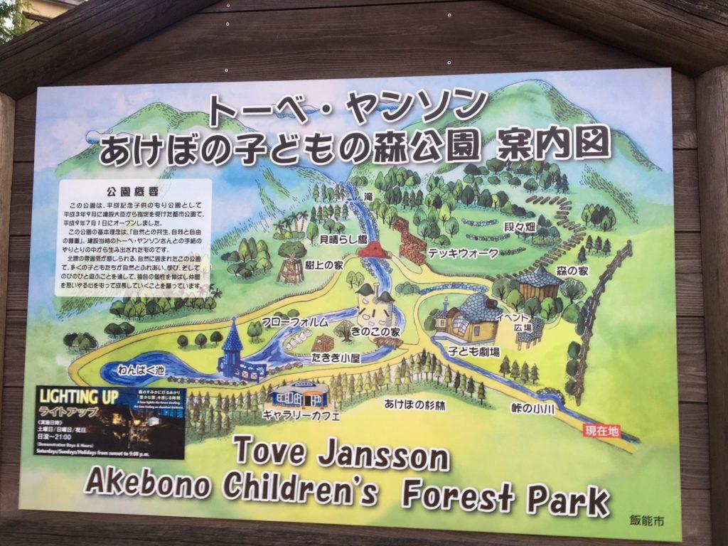 トーベ・ヤンソンあけぼの子どもの森公園マップ・案内図
