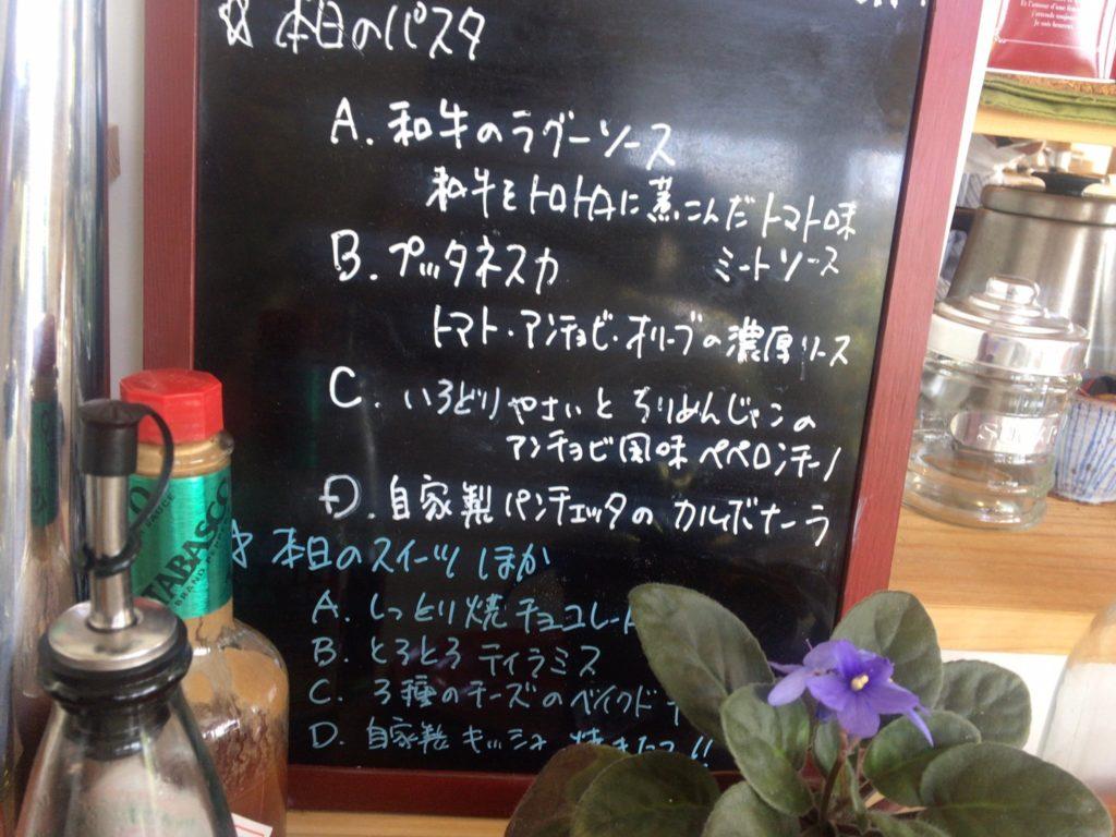 三崎口カフェサンセットテラスasora(アソラ)・ランチメニュー