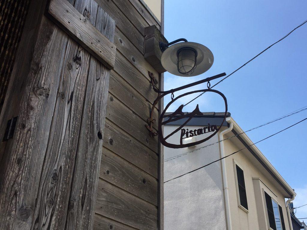 葉山シチリア料理レストランPiscaria(ピスカリア)