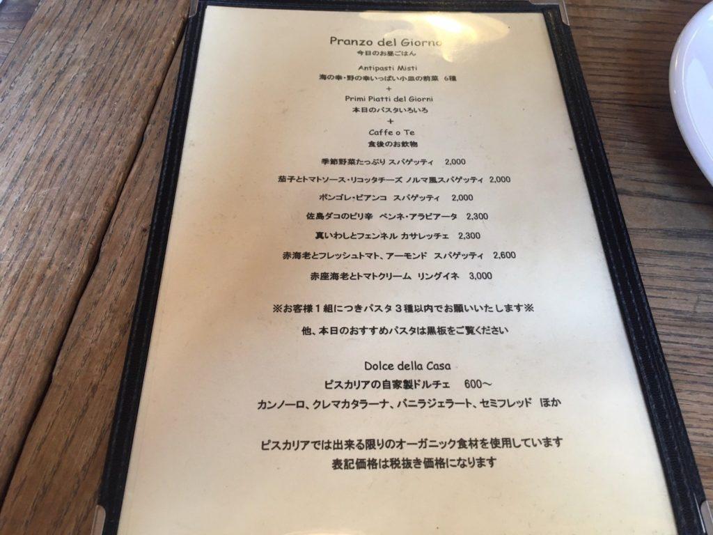 葉山シチリア料理レストランPiscaria(ピスカリア)ランチメニュー