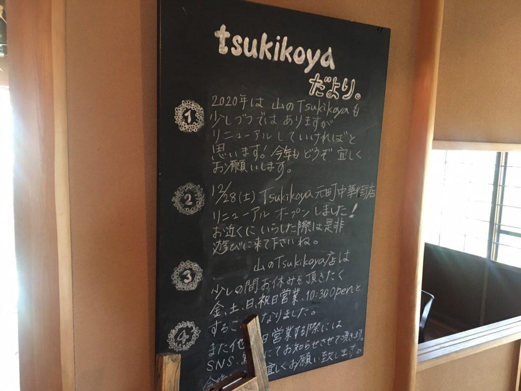 追浜Tsukikoya(ツキコヤ)山の上CAFE
