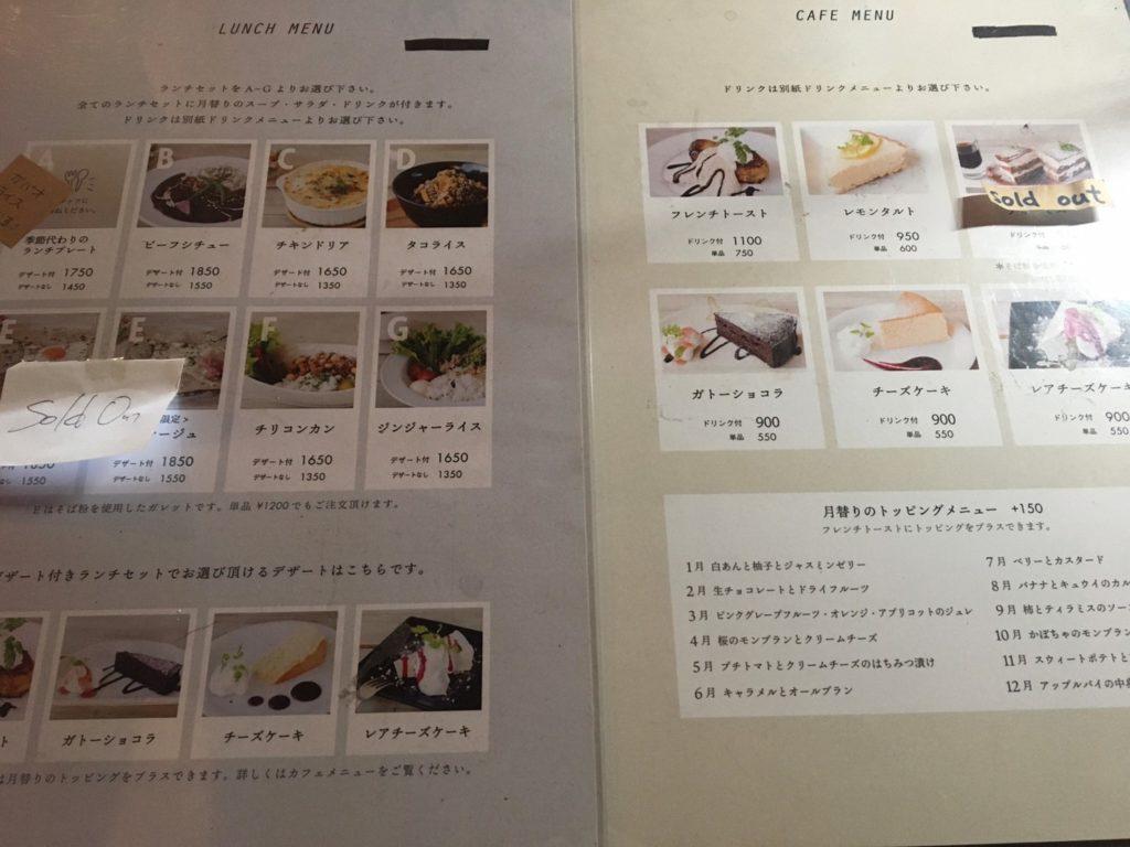 追浜Tsukikoya(ツキコヤ)山の上CAFE  ランチメニュー