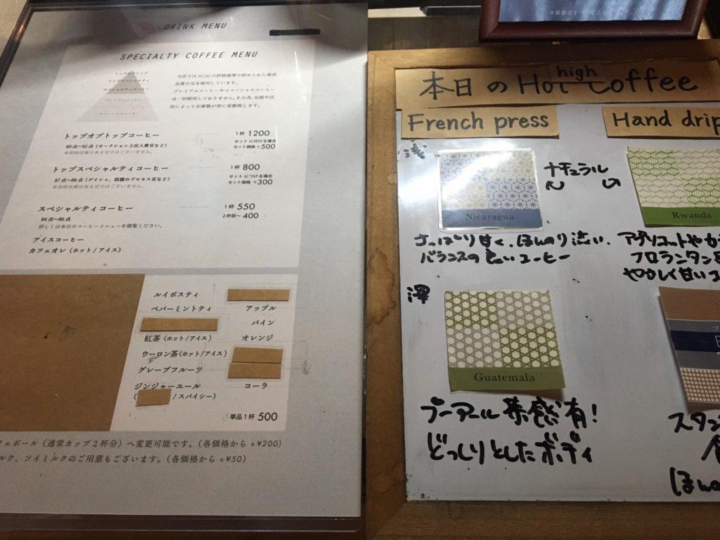 追浜Tsukikoya(ツキコヤ)山の上CAFE コーヒーメニュー