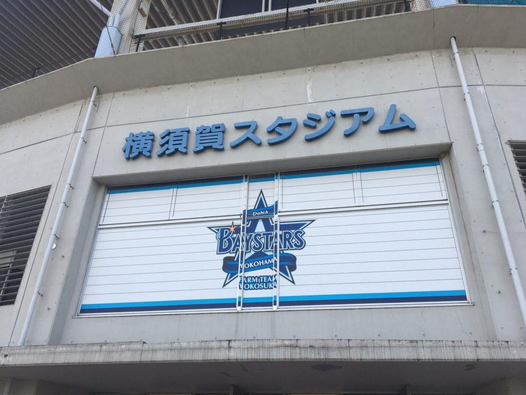 追浜横須賀スタジアム