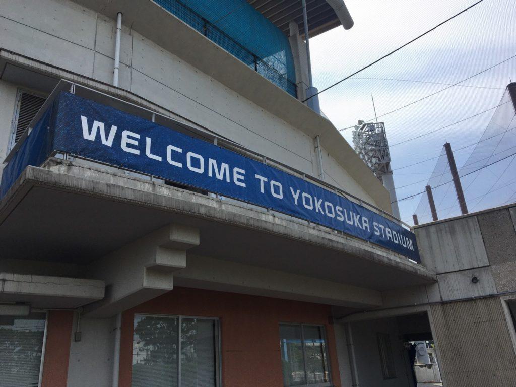 追浜公園横須賀スタジアム