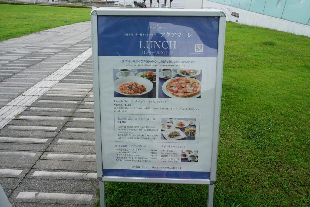 横須賀美術館レストラン「アクアマーレ」ランチメニュー