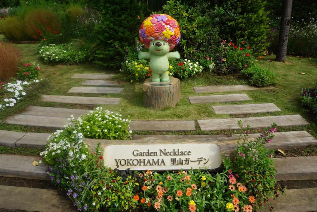 里山ガーデン・マスコットキャラクターガーデンベア