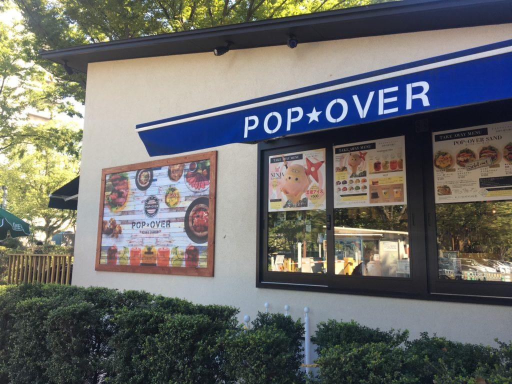 名古屋城・金シャチ横丁・宗春ゾーン「cafe diner POP OVER」