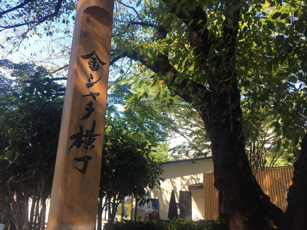 名古屋城・金シャチ横丁