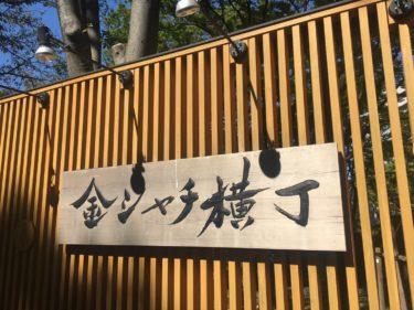 名古屋城の城下町「金シャチ横丁」は名古屋名物満喫スポット!