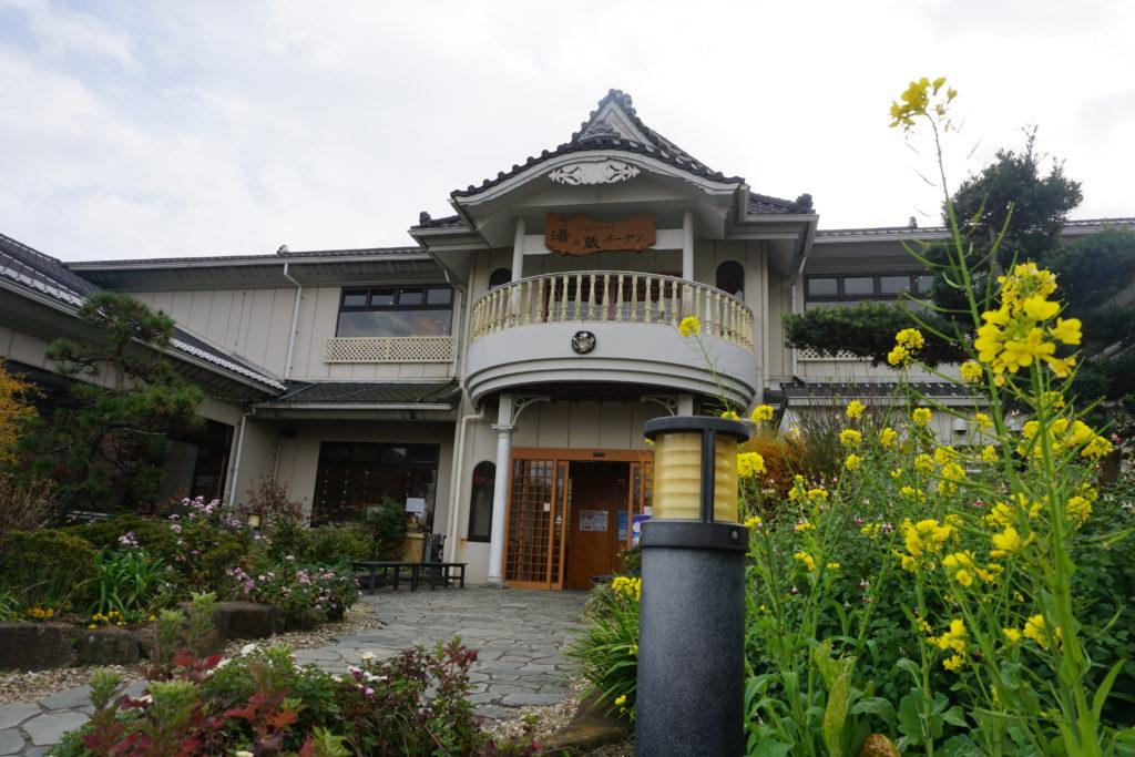 湘南天然温泉 湯の蔵ガーデン