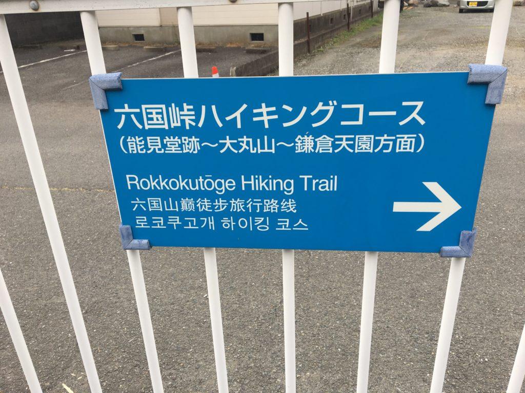 金沢文庫駅六国峠ハイキングコース標識