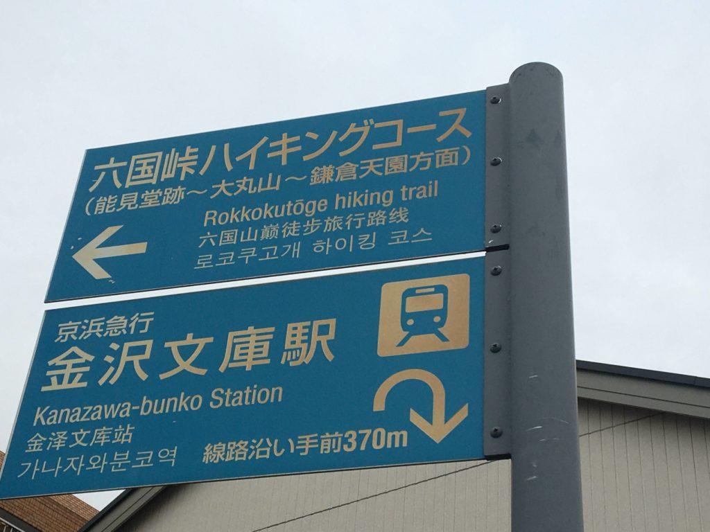 六国峠ハイキングコース標識
