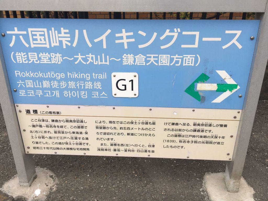 六国峠ハイキングコース標識G1