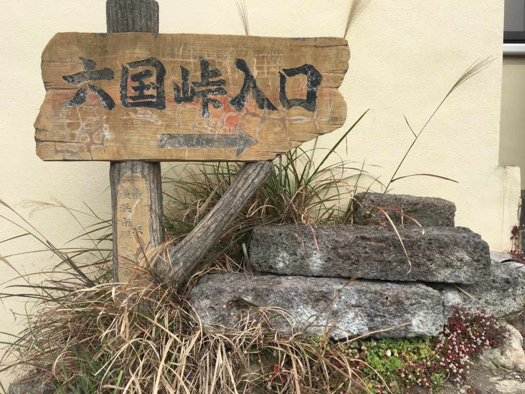 六国峠ハイキングコース入口