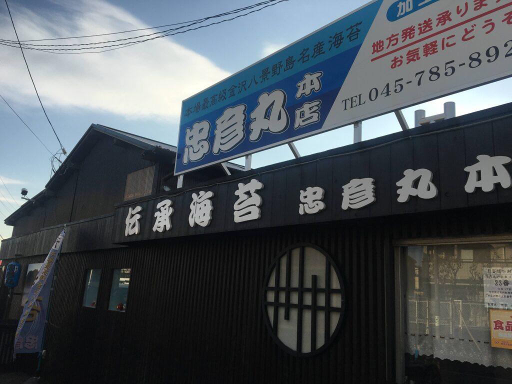 野島 海苔直売所 忠彦丸