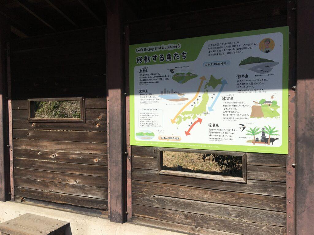 長浜公園 野鳥小屋