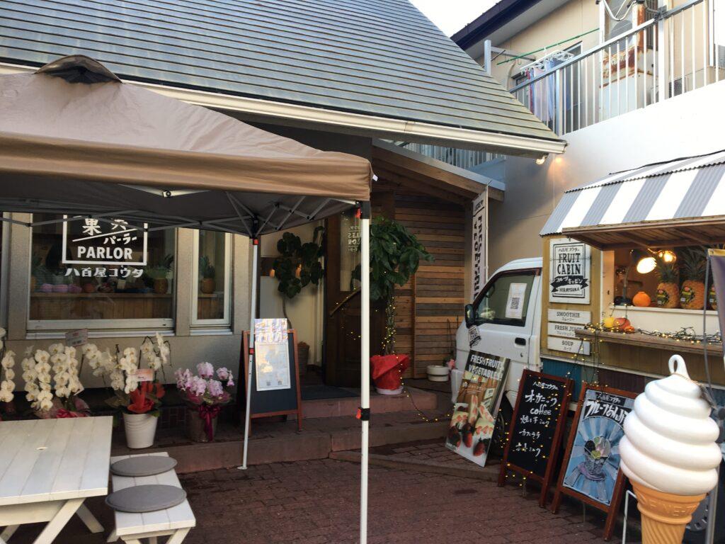 八百屋コウタのフルーツパーラー平塚本店