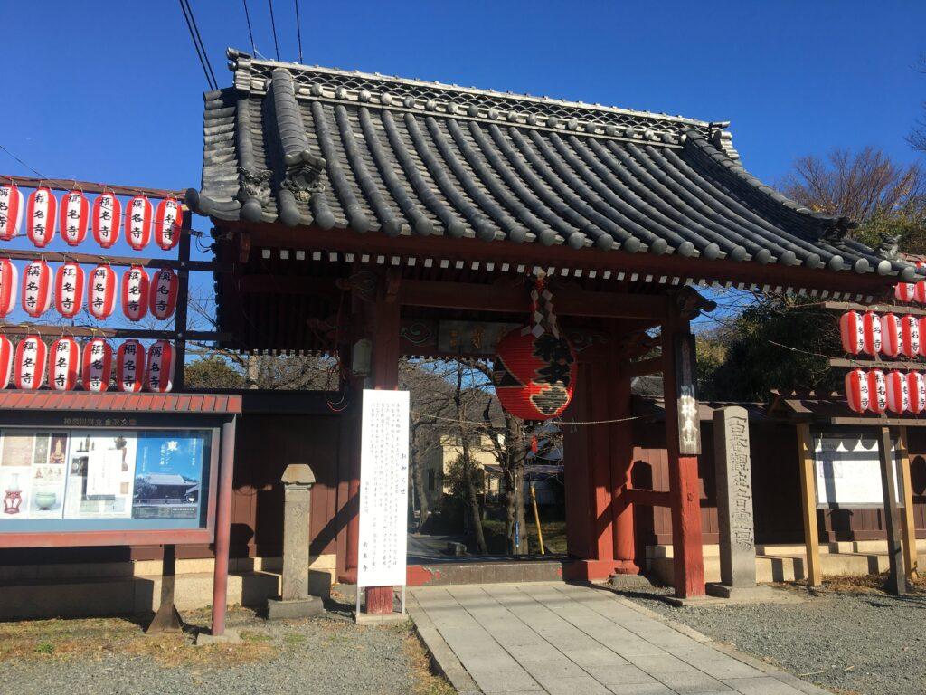 金沢文庫 称名寺
