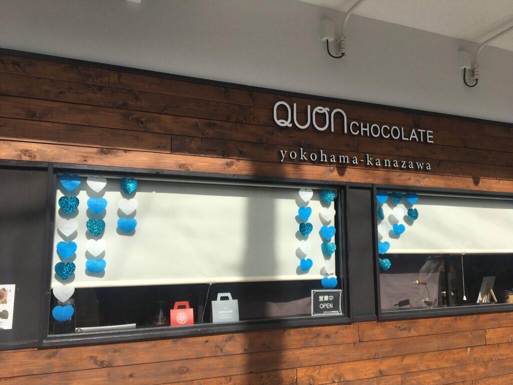 久遠チョコレート QUON CHOCOLATE