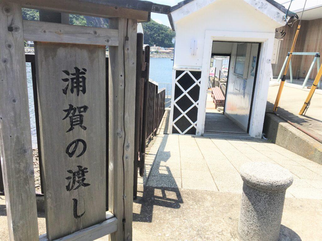 浦賀の渡し(東浦賀)