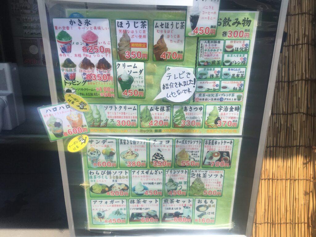 長峰製茶 横浜金沢店 メニュー