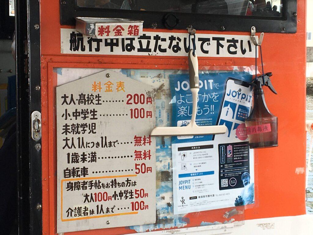 浦賀の渡し料金箱(2021年7月時点)