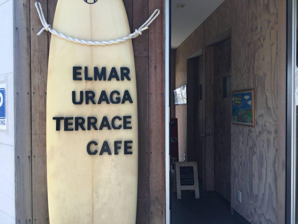 ELMAR Uraga terrace cafe(エルマール 浦賀テラスカフェ)