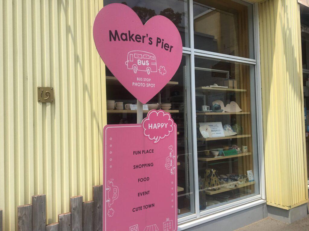 Maker's Pier(メイカーズピア)