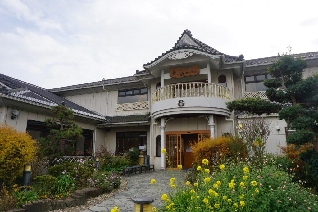 平塚「湘南天然温泉 湯乃蔵ガーデン」入口