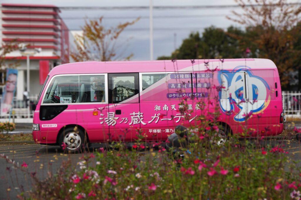 平塚「湘南天然温泉 湯乃蔵ガーデン」送迎バス